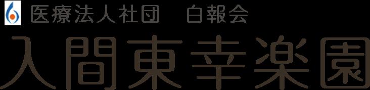 入間東幸楽園ブログ